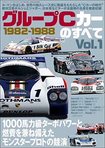 三栄ムック グループCカーのすべて Vol.1 1982-1988