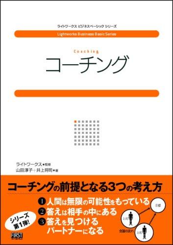 コーチング (ライトワークスビジネスベーシックシリーズ)
