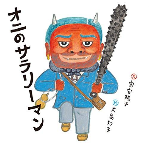 オニのサラリーマン(日本傑作絵本シリーズ)