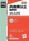 兵庫県公立高等学校 CD付  2020年度受験用 赤本 3028 (公立高校入試対策シリーズ)