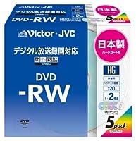 Victor 映像用DVD-RW CPRM対応ハードコート 2倍速 120分 4.7GB カラープリンタブル 5枚 日本製 VD-W120HL5