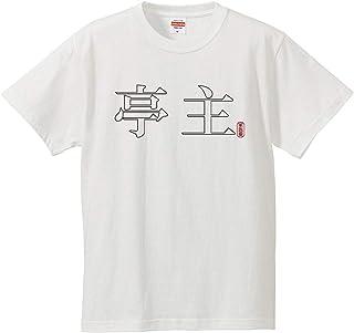 南堀江のおもしろtシャツ 「亭主(ていしゅ)」家族?親戚の集まりに 家族愛再確認 文字 おもしろ半袖Tシャツ ホワイト