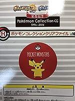 ポケットモンスターサン ムーン発売記念 ポケモンコレクションくじ クリアファイル2枚セット
