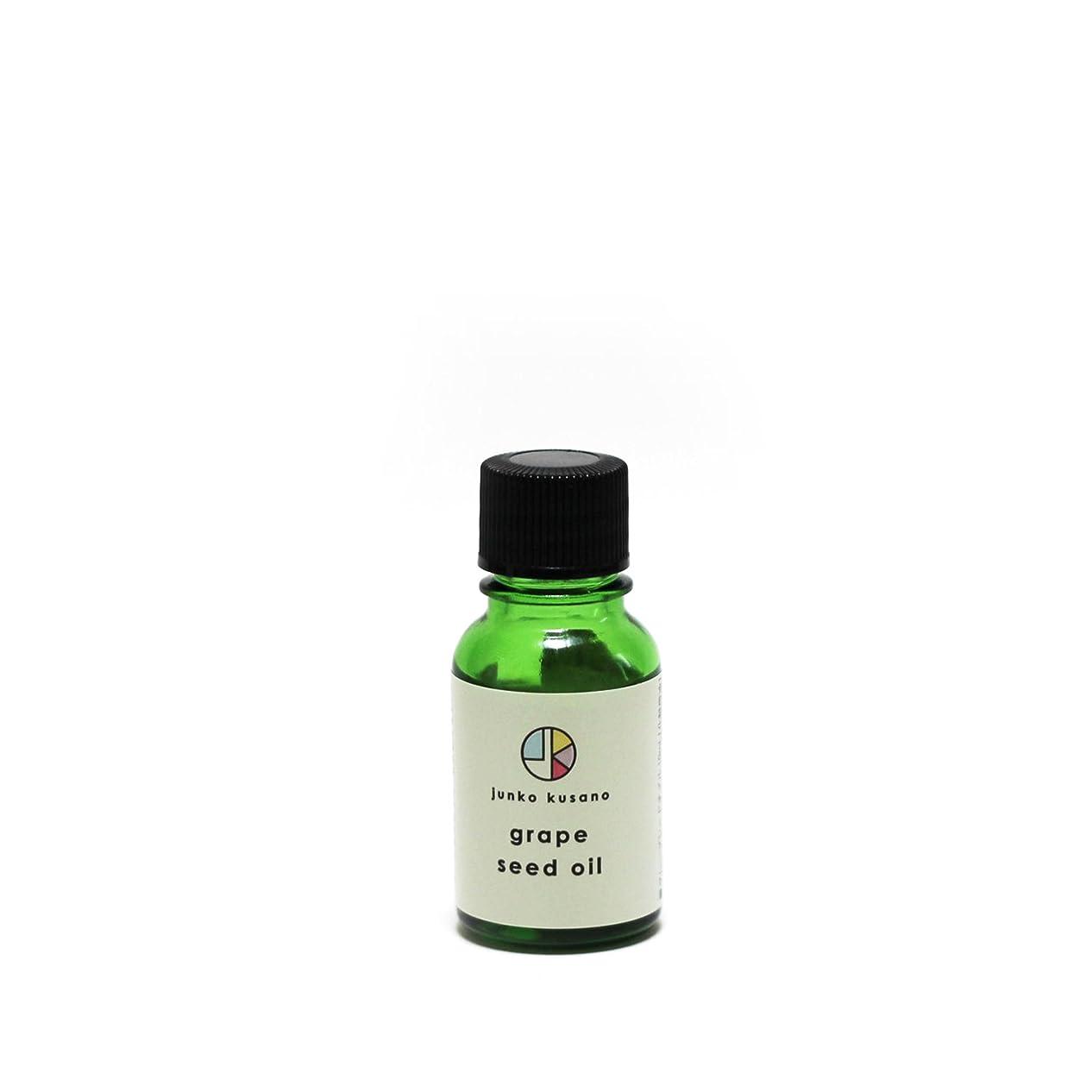 感覚静脈華氏junko kusano grape seed oil mini グレープシードオイル ミニボトル10ml
