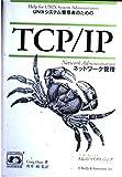 UNIXシステム管理者のためのTCP/IPネットワーク管理 (A NUTSHELL HANDBOOK)