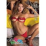 橋本梨菜 Rina Mahalo [DVD]