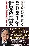馬渕睦夫が読み解く 2021年世界の真実 (WAC BUNKO 326)