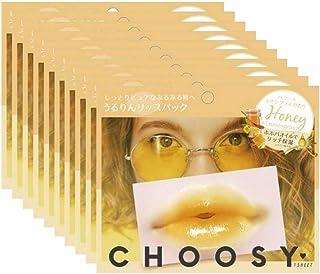 サンスマイル CHOOSY チューシー ハイドロゲルリップパック ハニー&レモングラスの香り LP-62 10個セット
