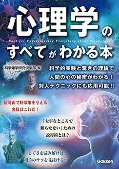 [科学雑学研究倶楽部]の心理学のすべてがわかる本