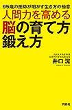 人間力を高める脳の育て方鍛え方 (扶桑社BOOKS)