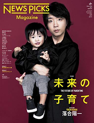 NewsPicks Magazine vol.3 winter 2019[雑誌]