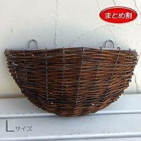 G-StoryラタンウォールハンギングバスケットL 4個セット[幅35cm、奥行き18cm、高さ22.5cm] [鉢]