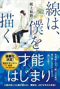 線は、僕を描く | 砥上裕將 | 日本の小説・文芸 | Kindleストア | Amazon