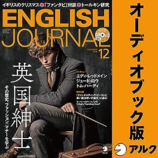 『ENGLISH JOURNAL(イングリッシュジャーナル) 2018年12月号(アルク)』のカバーアート