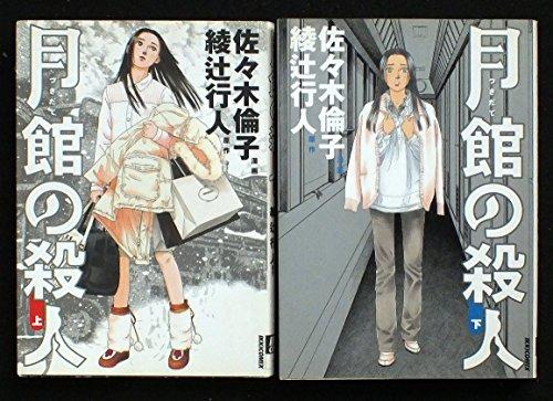 月館の殺人 コミック 全2巻完結セット