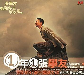 Xiang He Ni Qu Chui Chui Feng