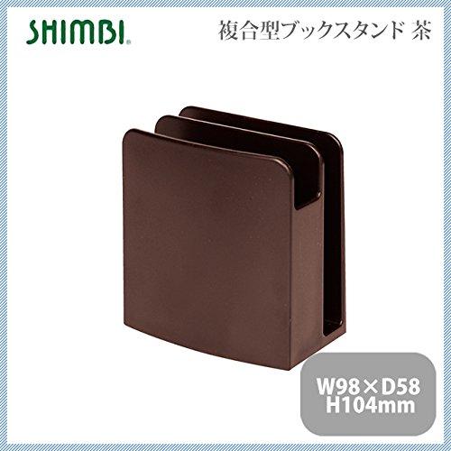 成型ナプキン&ブックスタンド(小)茶 SHO-148-S