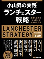 """小山昇の""""実践""""ランチェスター戦略 ~成果を確実に出し続ける科学的な方法"""