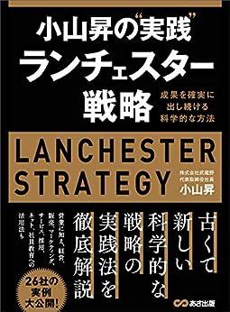"""[小山昇]の小山昇の""""実践""""ランチェスター戦略 ~成果を確実に出し続ける科学的な方法"""