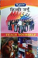 TEACH YOURSELF URDU (Hindi To Urdu)