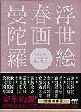 浮世絵 春画 曼陀羅[DVD]
