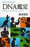 DNA鑑定 犯罪捜査から新種発見、日本人の起源まで (ブルーバックス)