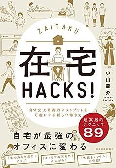 [小山 龍介]の在宅HACKS!―自分史上最高のアウトプットを可能にする新しい働き方