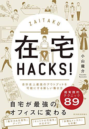 在宅HACKS!: 自分史上最高のアウトプットを可能にする新しい働き方