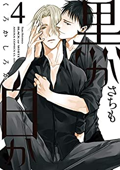 [さちも]の黒か白か 第4巻 (あすかコミックスCL-DX)