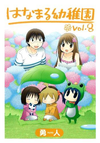 はなまる幼稚園 8 (ヤングガンガンコミックス)