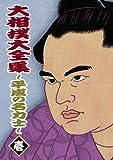 大相撲大全集〜平成の名力士〜 壱[NSDS-6929][DVD]