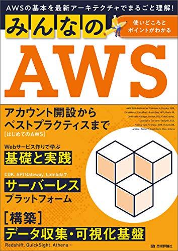 みんなのAWS 〜AWSの基本を最新アーキテクチャでまるごと理解!