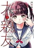 大親友(1) (ヤングキングコミックス) - 大島永遠