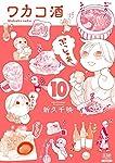 ワカコ酒 (10) (ゼノンコミックス)