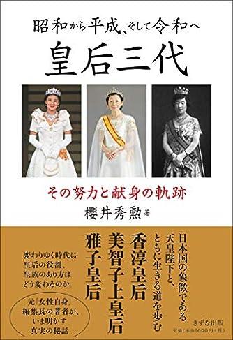 昭和から平成、そして令和へ 皇后三代~その努力と献身の軌跡
