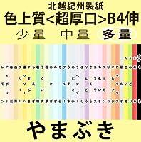 北越紀州色上質B4伸横目(272mm×393mm)<超厚口>(多量)[やまぶき](800枚)