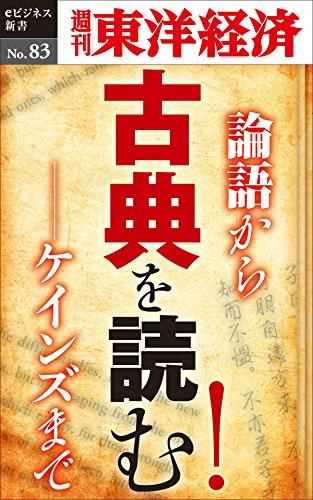古典を読む!―週刊東洋経済eビジネス新書No.83の詳細を見る