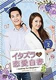 イタズラな恋愛白書 Part 2 ~Looking For Happiness~<オ...[DVD]