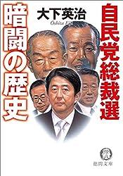 自民党総裁選 暗闘の歴史 (徳間文庫)