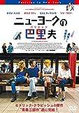 ニューヨークの巴里夫[DVD]