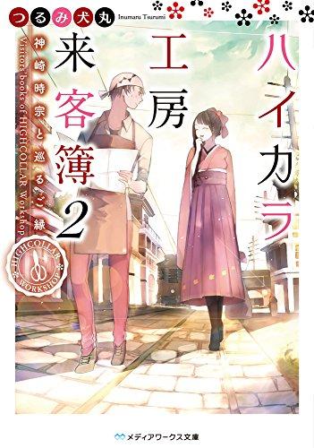 ハイカラ工房来客簿 (2) 神崎時宗と巡るご縁 (メディアワークス文庫)