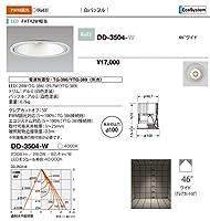 山田照明/ダウンライト DD-3504-W