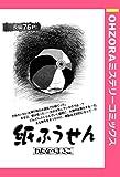 紙ふうせん 【単話売】 (OHZORA ミステリーコミックス)