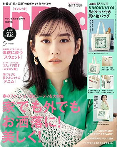 In Red(インレッド) 2021年 5月号