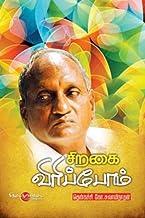 Thenkachi ko swaminathan books pdf reader