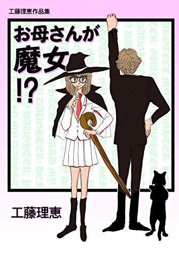 KudouRieSakuhinnsyuu OkasangaMajo (Japanese Edition)