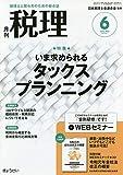 税理 2020年 06 月号 [雑誌]