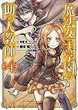 魔法女子学園の助っ人教師(4) (Gファンタジーコミックス)