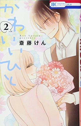 かわいいひと 2 (花とゆめCOMICS)