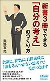 新書3冊でできる「自分の考え」のつくり方 (青春新書PLAY BOOKS)